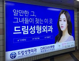 Publicité dans le métro.